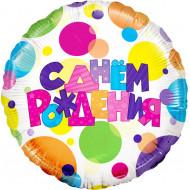 Шар (18''/46 см) Круг, С Днем Рождения (разноцветные точки), ( в упаковке )